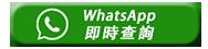 whatsapp 即時查詢