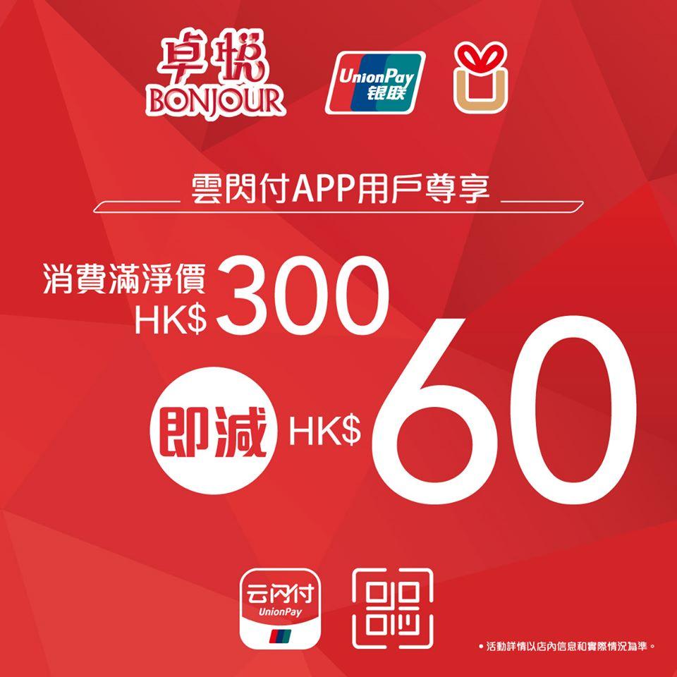 【卓悅 x 銀聯】限定雲閃付即減HK$60優惠