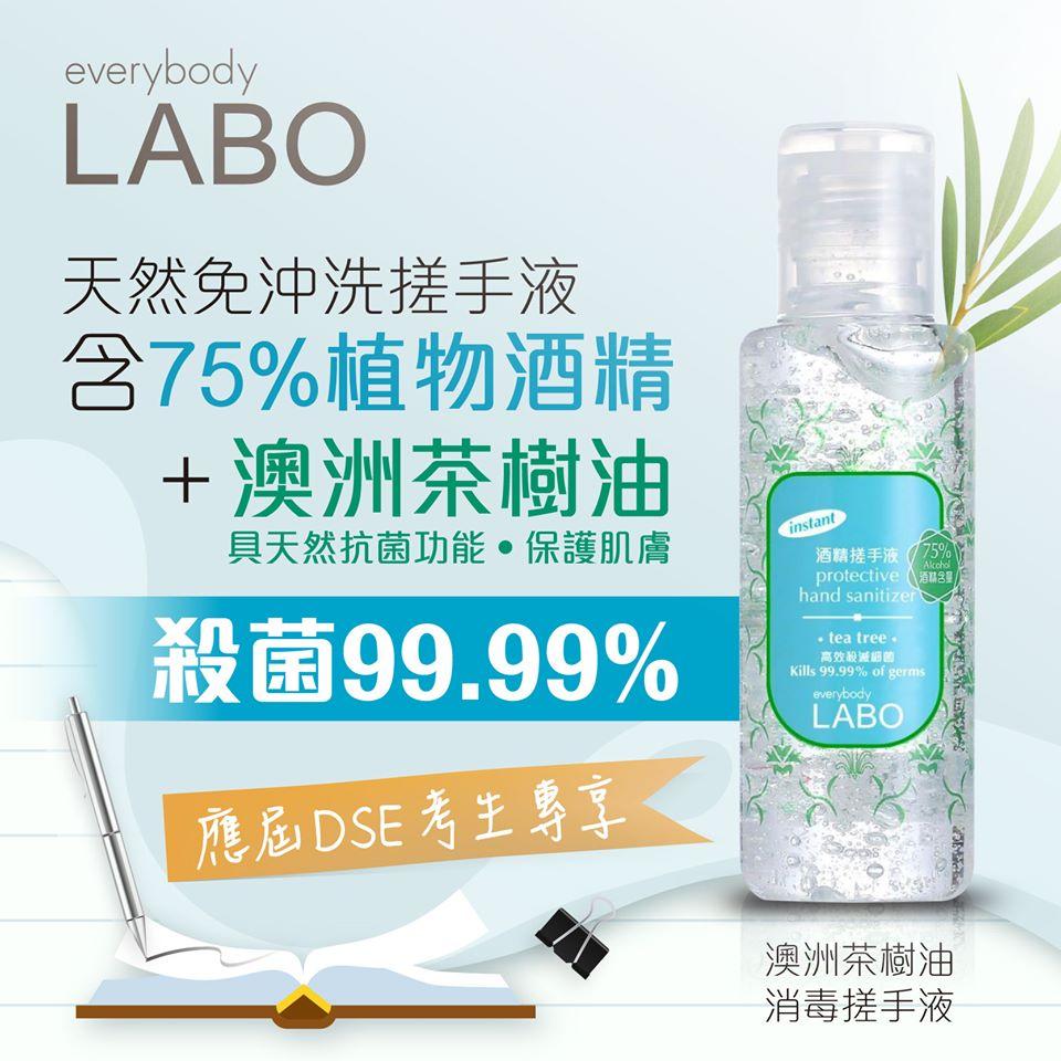 應屆DSE考生免費換領 everybody LABO澳洲茶樹油消毒搓手液及 獲取HK$100即時購物優惠