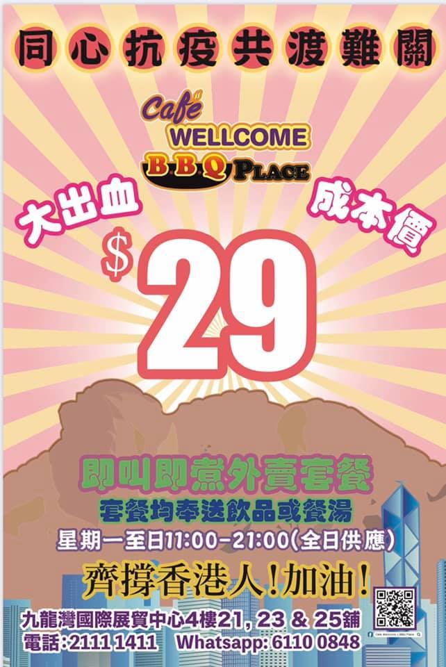 Cafe Wellcome x BBQ Place 外賣自取套餐優惠價$29