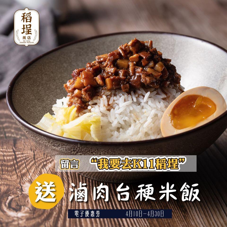 稻埕飯店 免費滷肉台梗米飯一碗