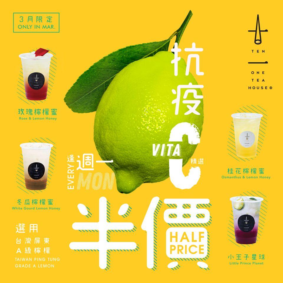[3 月 限 定] 十一茶屋與香港人齊心抗疫!