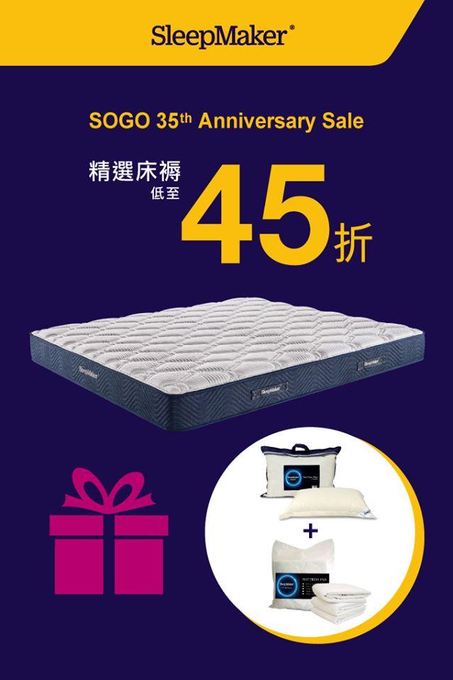 Sleepmakerhk 精選貨品低至45折