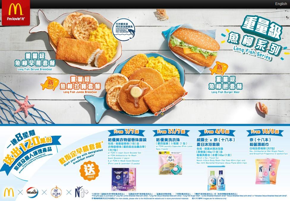 麥當勞 「重量級魚柳珍寶套餐」送家居及個人護理產品