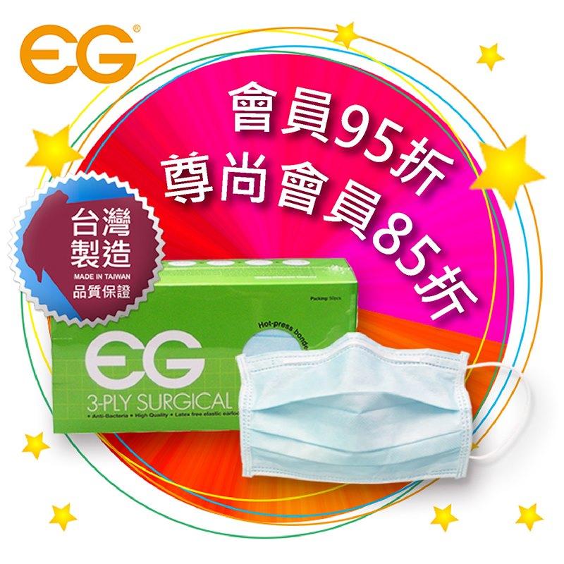 EG 驅蚊帶 台製EG口罩 尊尚會員85折