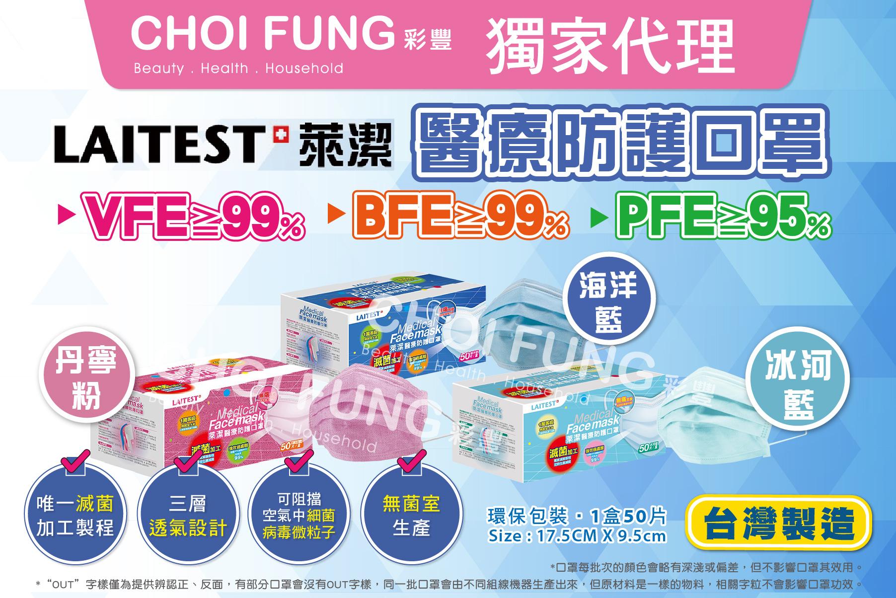彩豐行 Choi Fung Hong 台灣製造 萊潔.醫療防護口罩、夏日幻色口罩