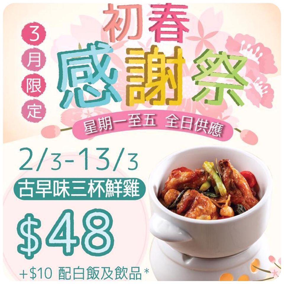 【3月限定:古早味三杯鮮雞$48】