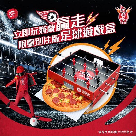 Pizza Hut 有獎遊戲送 別注版足球遊戲盒 + 免費必勝批