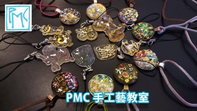 PMC 手工藝教室