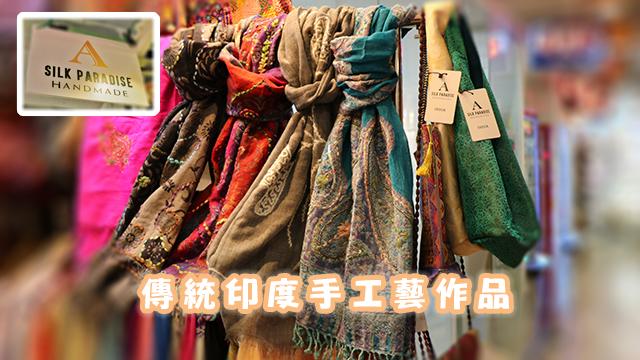 Silk Paradise Handmade