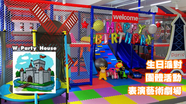 W Party House