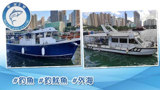 藍旗釣魚船