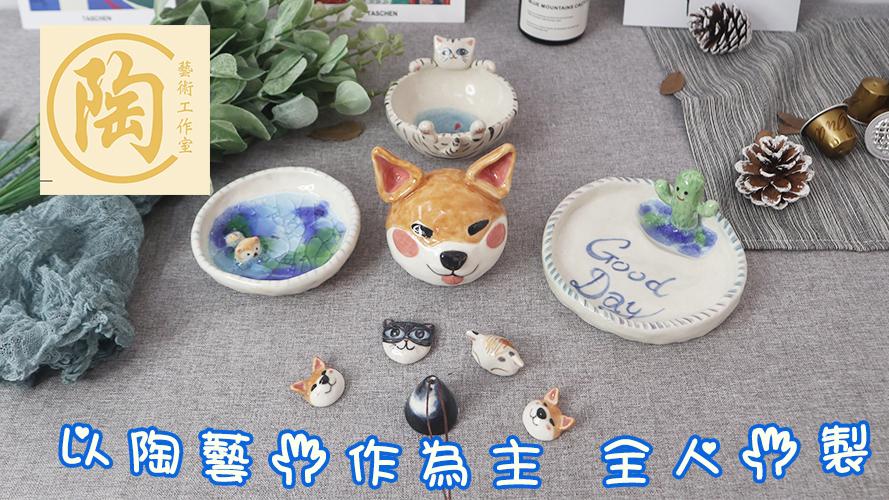 思陶藝術工作室
