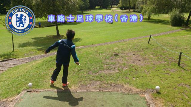 車路士足球學校(香港)