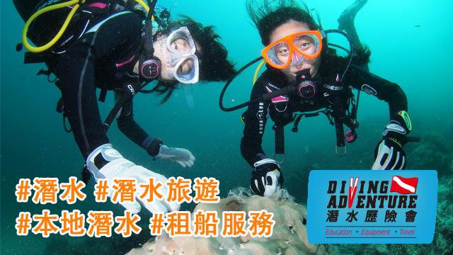潛水歷險會