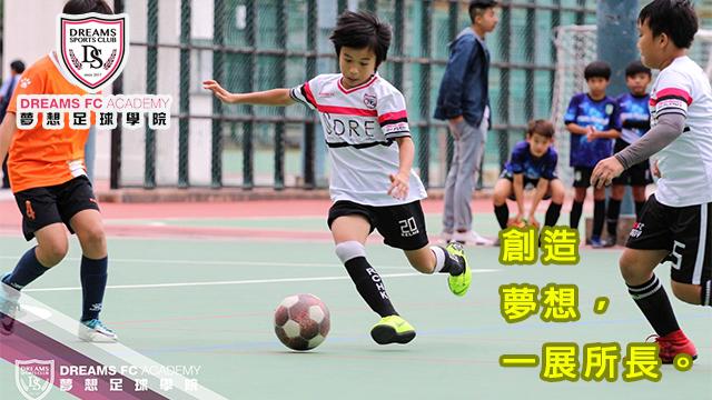 夢想足球學院