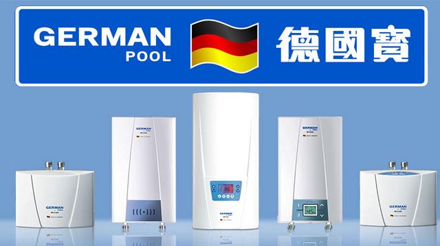 德國寶 German Pool