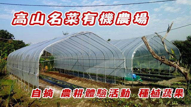 高山名菜有機農場