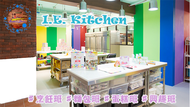 I.E. Kitchen