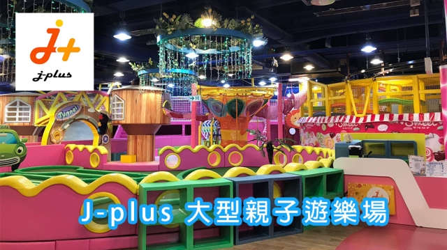 J-plus大型遊樂場