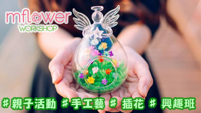 M Flower Workshop