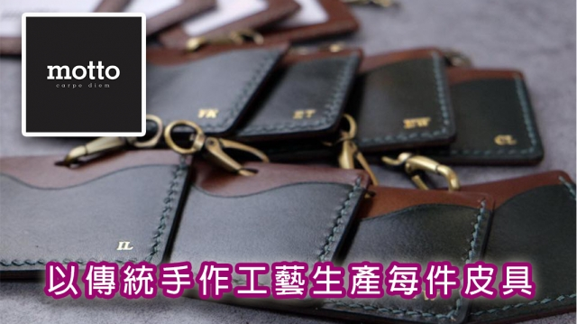 Motto Leather Workshop