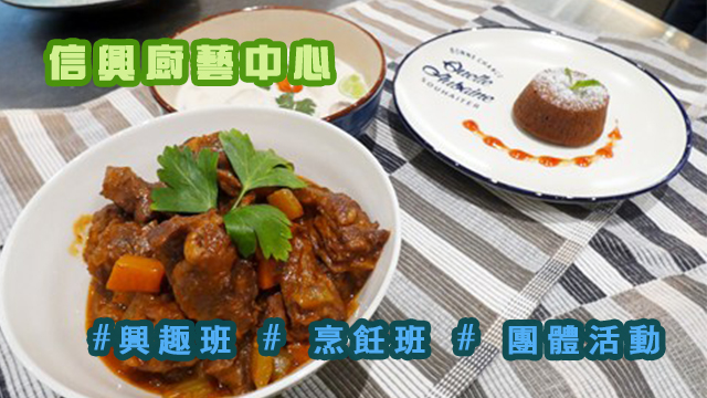 信興廚藝中心