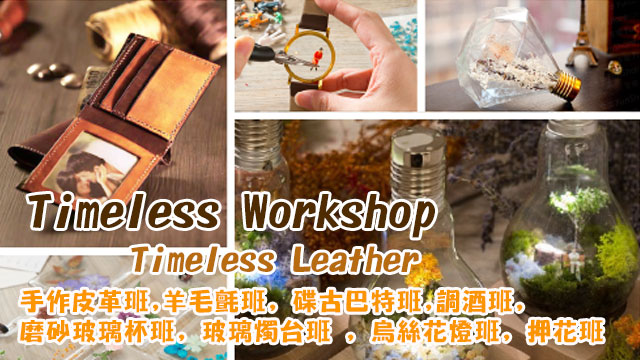Timeless Workshop