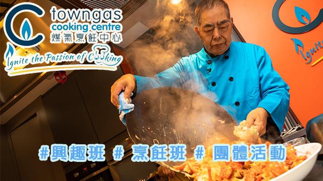 煤氣烹飪中心