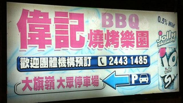 偉記燒烤樂園