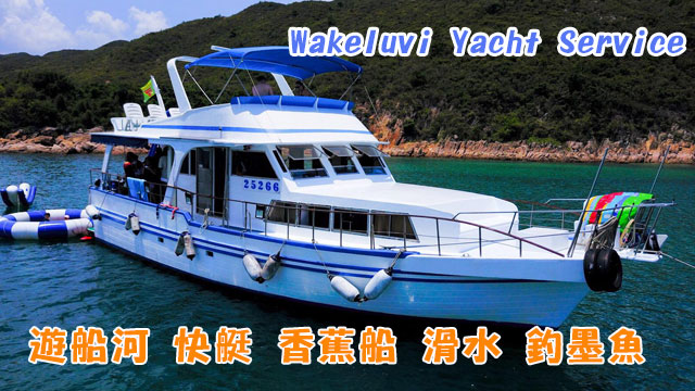 Wakeluvi Yacht Service