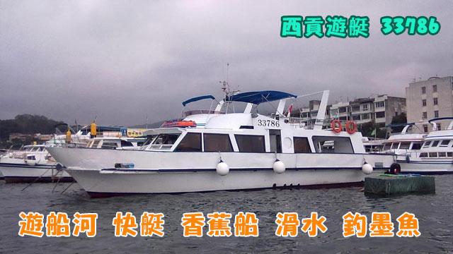 西貢遊艇 33786