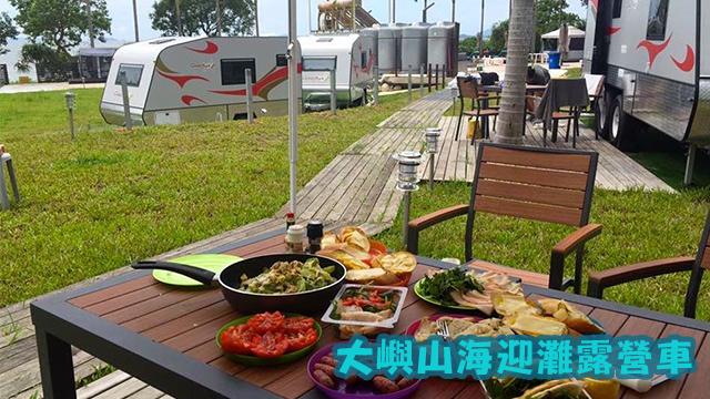 大嶼山海迎灘露營車